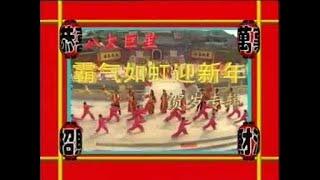 Repeat youtube video 八大巨星   —  霸气如虹迎新年(目录)
