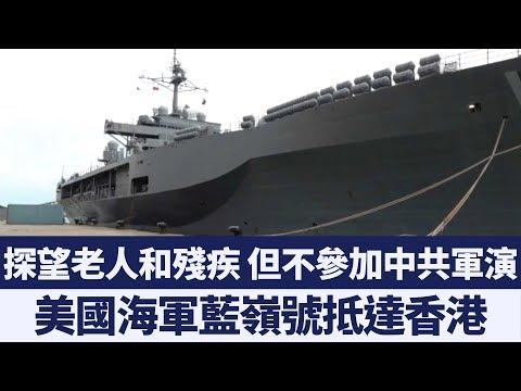 美國藍嶺號抵達香港 不參加中共海上閱兵|新唐人亞太電視|20190421