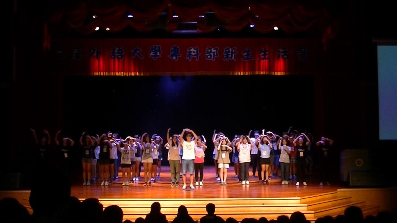文藻外語大學第52屆新生生活營兒歌比賽德文A班 - YouTube
