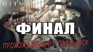 Hitman: Blood Money / Кровавые деньги. #12. Поправка XXV / Amendment XXV ; Реквием / Requiem