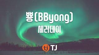 [TJ노래방] 뿅(BByong) - 세러데이(SATURDAY) / TJ Karaoke