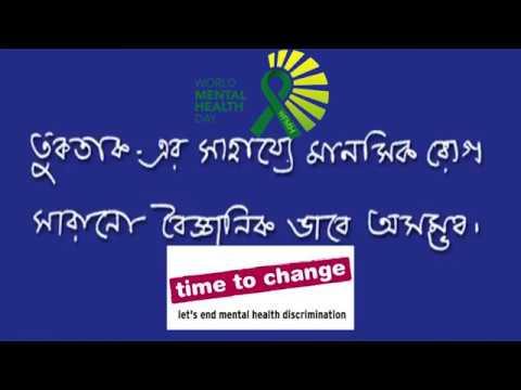 World Mental Health Day 2018 | Campaign One by NIBS | KOLKATA