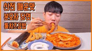 신전 매운맛에 분모자 당면, 통치즈김밥 리얼사운드 먹방! | 아.. 그냥 JMT! | Very Spicy Tteokbokki Eating Show! Mukbang!