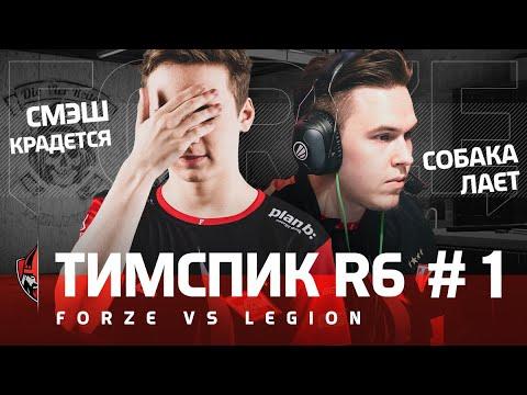 ТИМСПИК ForZe R6 - ForZe Vs. LEGION At Russian Major League