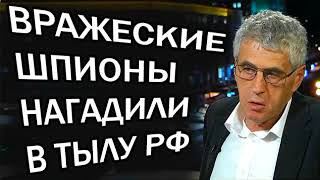 Леонид Гозман - HOBЕЙШАЯ ПPOBOKAЦИЯ ПPOTИB POCCИИ? 24.07.2018
