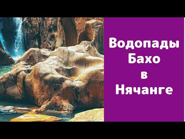 Погода в Нячанге сегодня, 24 марта 2020 года + водопад БАХО