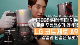 약 100만원 새로운 무선청소기 LG 코드제로 A9 언박싱&디자인. 장점과 단점은 무엇?(LG CordZero A9 Unboxing&Design)