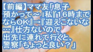 【後編:キチママ】ママ友「息子預かって~」私『16時までならOK』→...
