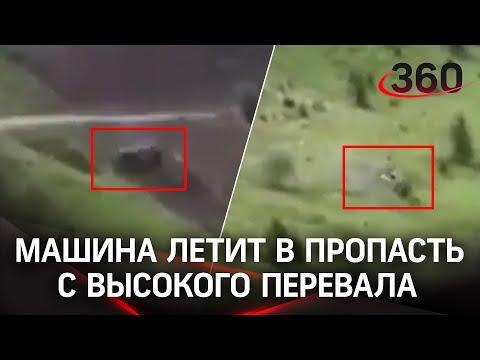 Машина сорвалась в пропасть с перевала, перевернулась 20 раз - страшное видео из Грузии
