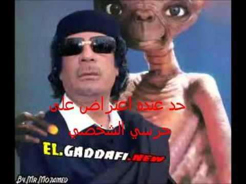 أغنية القذافي شبر شبر بيت بيت دار دار زنقة زنقة Youtube