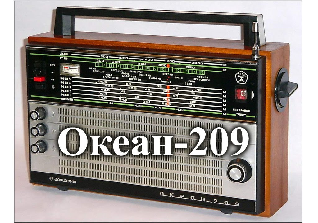 Радиоприемник Океан-209.