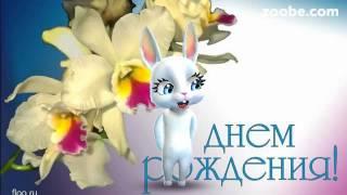 Зайка ZOOBE на русском С днём рождения дорогая доченька»