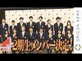 吉本坂46 2期生メンバー21人決定!かまいたちマネージャーも加入『吉本坂46 2期生メンバー発表お披露目会』