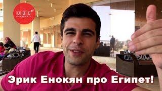 Эрик Енокян - блогер Must Go On Show. Отзывы про Мерса-Матрух. Интервью на Бамбарбия ТВ.