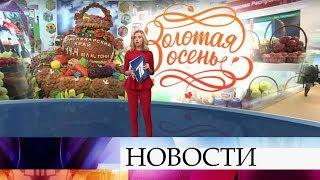 Выпуск новостей в 18:00 от 09.10.2019