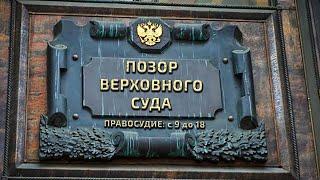 видео Верховный суд РФ