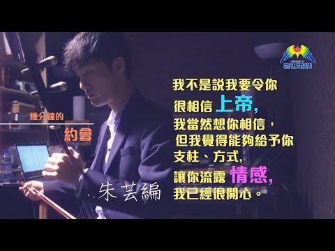 二胡王子的使命 - 朱蕓編《幾分鐘的約會》 - YouTube