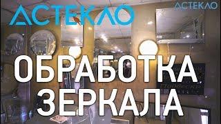 видео Обработка стекла в Казани