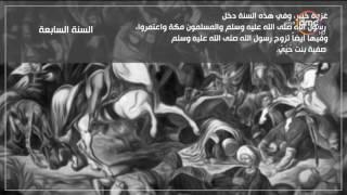 لعلهم يفقهون - أهم الأحداث في عهد النبي صلى الله عليه وسلم