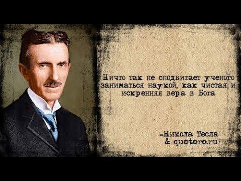 Тайна Николы Тесла / The Secret of Nikola Tesla (1980)