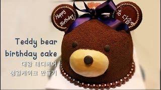 공주님을 위한 테디베어 케이크 만들기 : Teddy b…