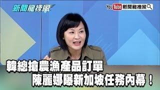 【精彩】韓總搶農漁產品訂單 陳麗娜曝新加坡任務內幕!