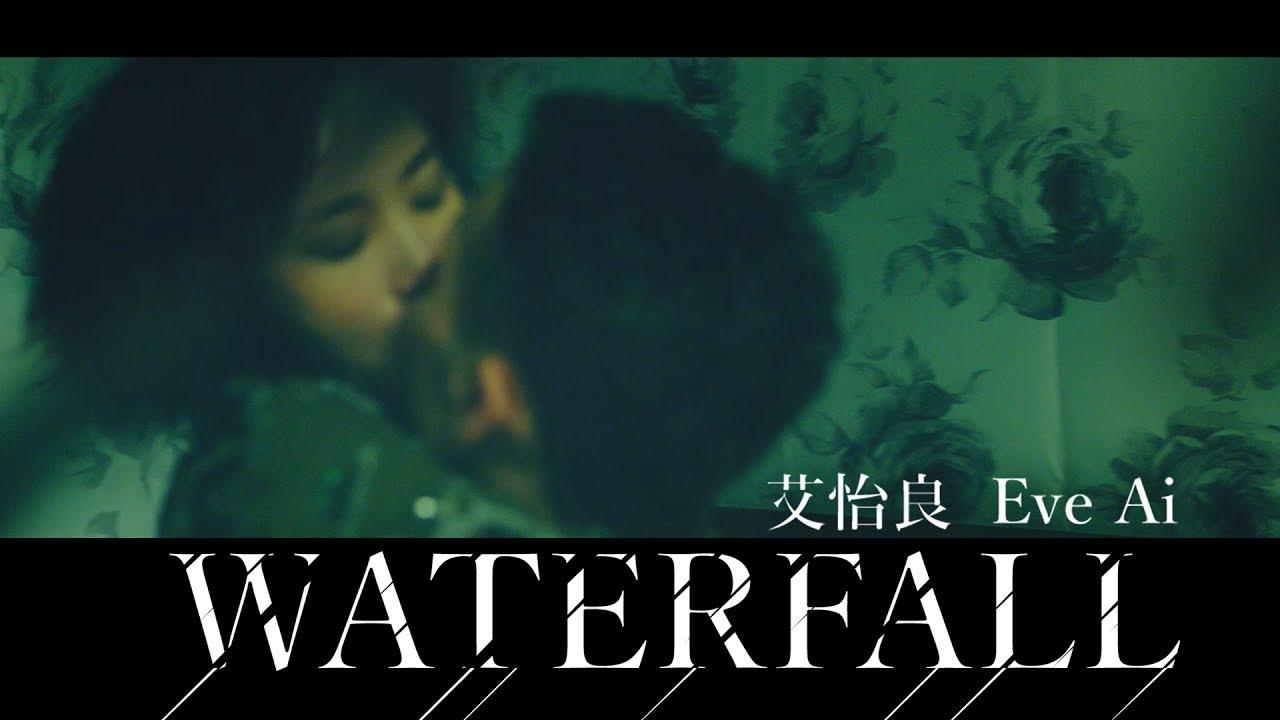 艾怡良 Eve Ai《Waterfall》Official Music Video