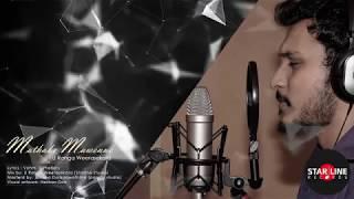 Mathake Mawenne(මතකේ මැවෙන්නේ) - Ranga Weerasekara (official audio).mp3