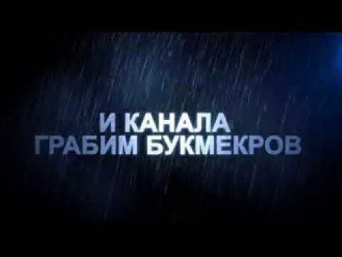 Минск ставки на спорт