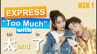 """Learn Chinese grammar with Movies: Express """"too much"""" with 太&了/HSK1/Basic Chinese A1/How to use 了"""