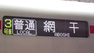山陽電気鉄道6000系 行先 網干線運用  SANYO Railway Aboshi branch Line