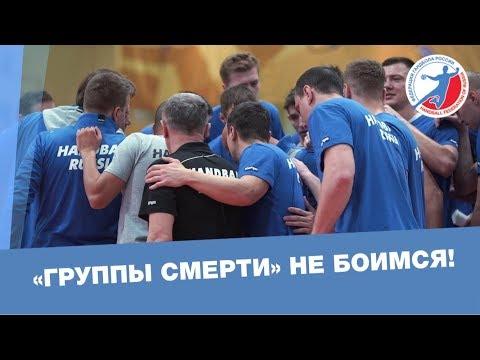 Сборная России готовится к гандболу мирового уровня