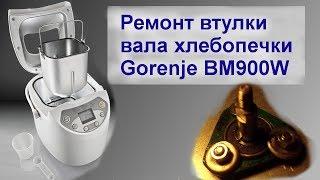 Ремонт (Модернизация) втулки вала хлебопечки Gorenje BM900W(, 2014-04-06T08:04:23.000Z)