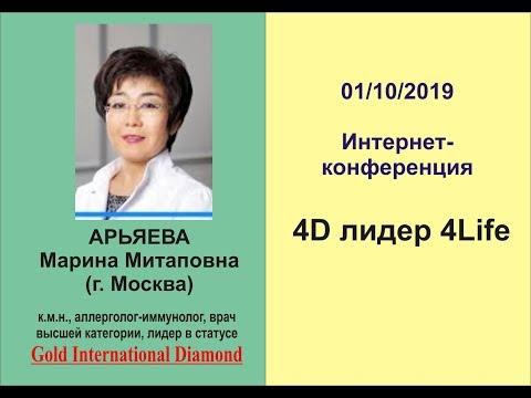 4D лидер 4Life. Арьяева Марина. 01.10.2019