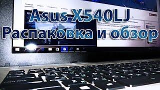 Asus X540LJ Распаковка и обзор важные рекомендации