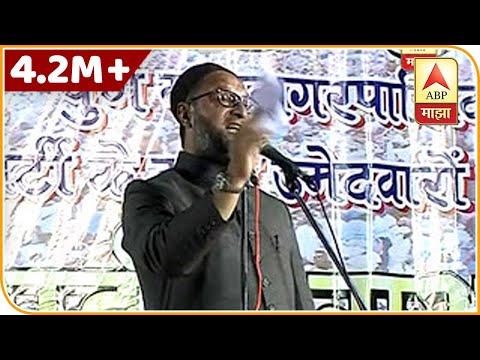 Pune : Asaduddin Owaisi speech