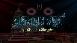 Sri Jagannatha Sarana Season 2   Ep-20   24th January2021  PrarthanaTV