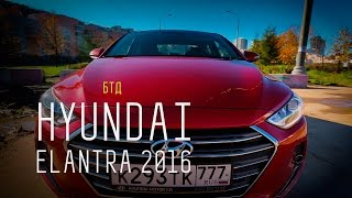 HYUNDAI ELANTRA 2016   Большой тест драйв