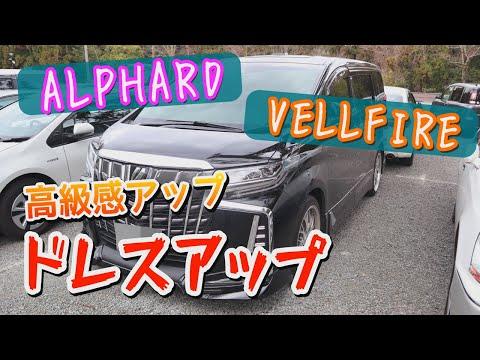 【アルファード】【ヴェルファイア】ドレスアップ 高級感アップ! ALPHARD VELLFIRE
