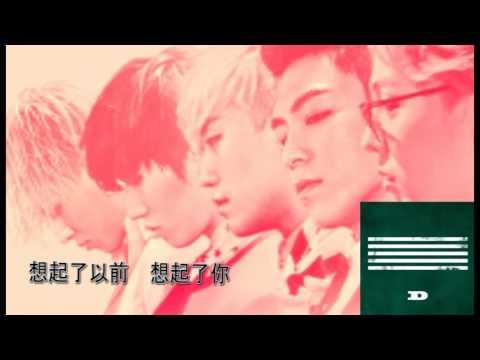 Big Bang - If You / 如果你 / 이프 유【韓文.空耳.中譯.羅馬拼音歌詞】 @ 1010 〃 空耳歌詞 〃 :: 痞客邦