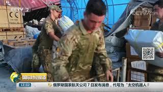 [国际财经报道]巴哈马:救援陆续展开 遇难人数或大幅增长| CCTV财经