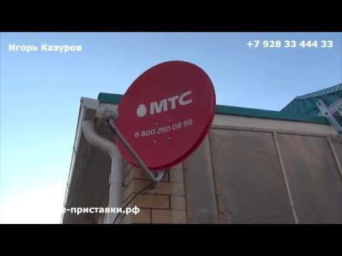 Спутниковый интернет МТС
