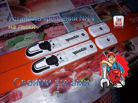 Установка креплений NNN на лыжи своими руками в домашних условиях.