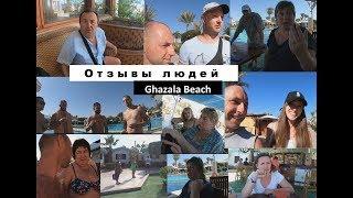 Отзывы людей отель Ghazala Beach Ghazala Gardens подводим итоги Наама Бей Шарм Эль Шейх ЕГИПЕТ