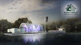 Строительство сценического комплекса в Останкинском Парке   строительство домов