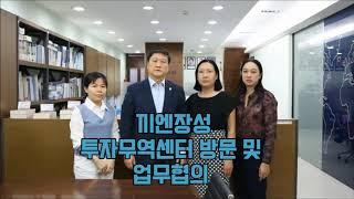 2020 제17차 코참 정기총회