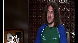 فيديو ـ كارلوس بويول: محمد صلاح لاعب فذ