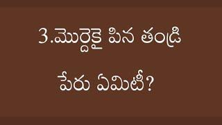 Telugu Bible Quiz #Shorts #06