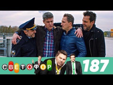 Светофор | Сезон 10 | Серия 187