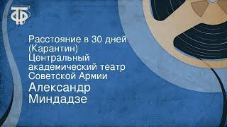 Александр Миндадзе. Расстояние в 30 дней (Карантин). Центральный академический театр Советской Армии